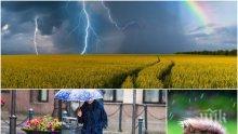 И ДНЕС ДЪЖД! Интензивни валежи и гръмотевици в цяла България (КАРТА)