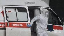 ВИРУСЪТ В АТАКА: 8987 заразени и 183 починали само за ден в Русия