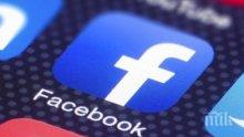 """Фейсбук"" се срина"
