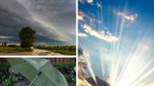 КАПРИЗНО ВРЕМЕ: Слънчева утрин и облаци след обяд с краткотрайни валежи. На места условия за градушки (КАРТА)