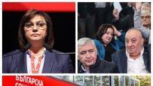 """Татяна Буруджиева в ПИК и """"Ретро"""": Лъжата, че ако махнат Корнелия, БСП ще се продаде на ГЕРБ"""