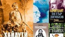 """Топ 5 на най-продаваните книги на издателство """"Милениум"""" (13-19 юни)"""
