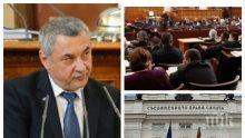 ИЗВЪНРЕДНО В ПИК TV! Депутатите не приеха искането на Валери Симеонов за редуциране на казината (ОБНОВЕНА)