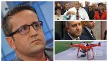 САМО В ПИК! Георги Харизанов: Признанието на Радев, че си играе с дронове, потвърждава версията на Борисов за следене от държавния глава. В НСО цари пълен хаос