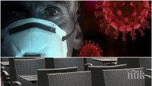 ВРЪЩА ЛИ СЕ КАРАНТИНАТА? Европа пак въвежда мерки срещу коронавриуса - болестта засяга все повече млади хора