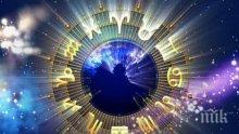 АСТРОЛОГ: Днес слънцето носи специална магия, намислете си желание, ще се изпълни