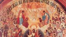 СВЯТ ДЕН: Голям празник е - неделя на всички български светии! Много имена празнуват имен ден днес