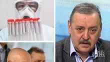 Проф. Тодор Кантарджиев алармира огорчен: Надценихме самосъзнанието на хората - носете маски на закрити места! Взривовете на огнища станаха много