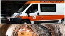 """ТЕЖЪК ИНЦИДЕНТ: Срутване в тунел """"Железница"""" - има затрупани хора (ОБНОВЕНА/СНИМКИ/ВИДЕО)"""