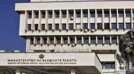 Външно министерство с много важен съвет към пътуващите в чужбина българи