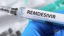 ИМА НАДЕЖДА! Първо лекарство срещу COVID-19 очаква от ЕС разрешение за употреба