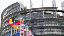 В ЕС няма съгласие за списък на безопасните държави