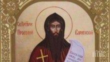 ПРАЗНИК: Почитаме паметта на голям български мъченик