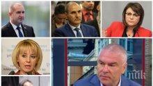 Марешки с убийствена критика към бунещите държавата: Нинова няма доверие дори в БСП, Манолова и Цветанов са стари лица! Радев не е направил нищо за българите