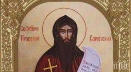 празник почитаме паметта голям български мъченик