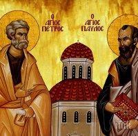 ГОЛЯМ ПРАЗНИК: Петровден е! Честваме светите първовърховни апостоли Петър и Павел - черпят 10 красиви и силни имена, а поверията са...