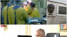 """Шефът на """"Пирогов"""" проф. Асен Балтов с аларма: Системата ще се задъха, ако болниците приемат по 50 с COVID-19 на ден"""