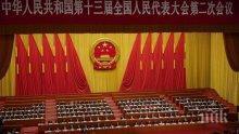 Парламентът на Китай прие закона за национална безопасност в Хонконг