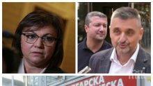 ЧЕРВЕНАТА ВОЙНА: Социалистите с нова подписка срещу Корнелия Нинова. БСП на косъм да загуби субсидията си