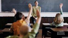Синдикатите договориха допълнителен платен отпуск за учителите в София