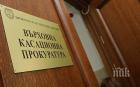 По разпореждане на Гешев: Разследват прокурор от ВКП заради хулигански прояви в Плевен