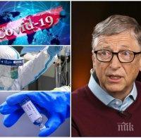 Бил Гейтс с ново предсказание за пандемията от COVID-19