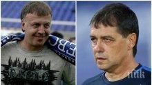 ФУТБОЛНА МЪЛНИЯ: Изключително тежки преговори между Левски и Хубчев? Сочат, че бившият национален селекционер е...