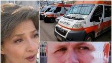Катя Сунгарска с покъртителен разказ за починалия от коронавирус лекар от Спешна помощ