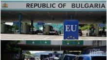"""ВАЖНО: Още от днес влизането в Гърция ще става само през ГКПП """"Кулата"""""""