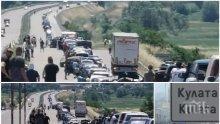"""МВР с аларма пред ПИК: Автомобилите на ГКПП """"Кулата"""" са адски много! Има и 4-километрова опашка от товарни камиони…"""