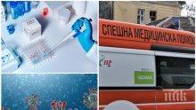 ОГРОМНА ТРАГЕДИЯ! СOVID-19 уби още един лекар от Спешна помощ в София (СНИМКА)