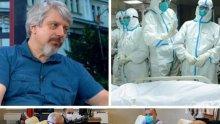Проф. Николай Витанов с мрачна прогноза: Надвиши ли броят на болните 300, ще се претовари здравната система