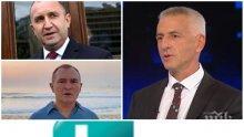 Трети човек на Румен Радев цъфна за седмица по Божков ТВ да адвокатства на президента