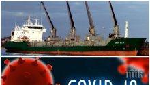 ШОКИРАЩА БЕЗОТГОВОРНОСТ: Български моряци заразиха цял кораб с COVID-19! Не вярвали, че заразата е реална