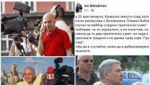 НОВА АТАКА СРЕЩУ БНТ: Журналист със заплаха след репортаж с Бобоков - бизнесменът му скочи и пред камерите (СНИМКА)