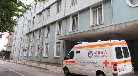 Шестима с коронавирус настанени за лечение в болниците в Сливен
