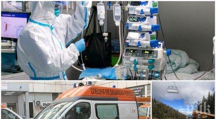 коронавирусът взе нова жертва мъж починал пазарджишко