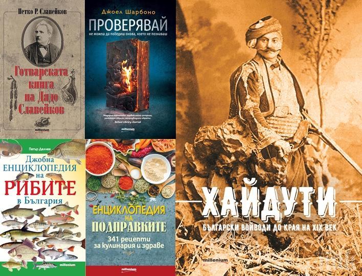"""Топ 5 на най-продаваните книги на издателство """"Милениум"""" (27 юни – 3 юли)"""