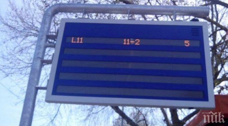 Модернизация: Поставят електронни табла на спирките във Велико Търново