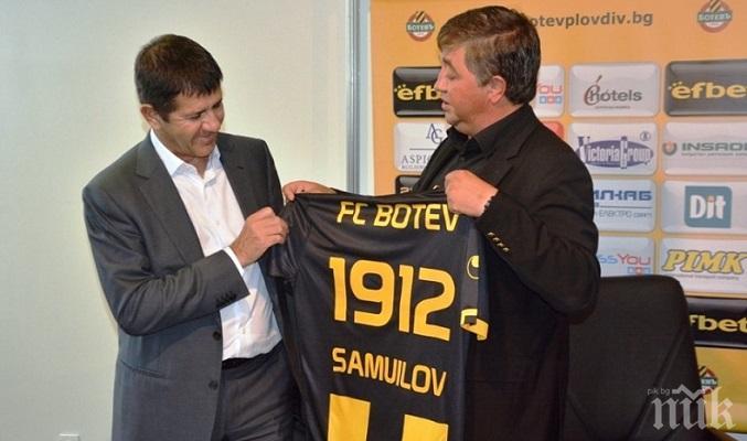 """Собственикът Георги Самуилов се оттегля от шефското място в """"Ботев"""", Палийски подаде оставка"""