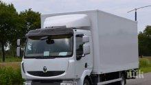 Трима пишлигари задигнаха камион в Гоце Делчев