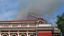 Зам.-министър на културата пътува към Русе заради пожара в операта