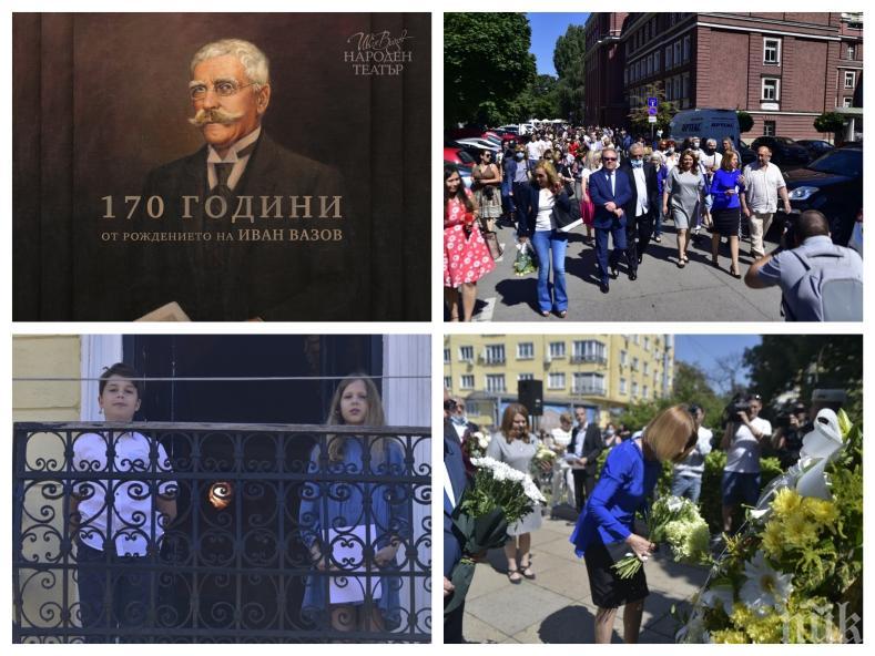 Честваме 170 години от рождението на Иван Вазов! Антон Дончев и Гергина Тончева са първите носители на наградата на името на патриарха на българската литература (Снимки)