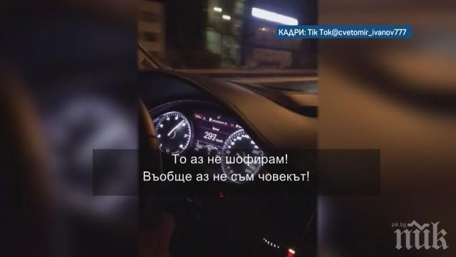ПЪЛНА ЛУДОСТ: Самоубиец лети с 307 км/ч по Околовръстното в София