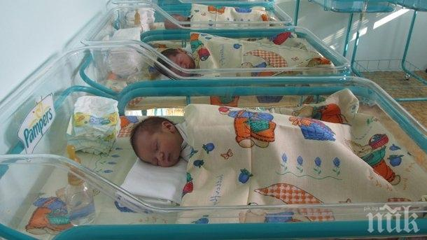 Правителството предприема мерки за насърчаване на раждаемостта в България