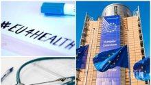 ЕП призовава за Европейски здравен съюз