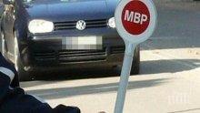 Арестуваха мъж с фалшива шофьорска книжка от Турция