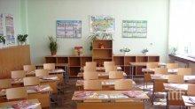 Излезе първото класиране в гимназиите след VII клас