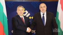 ПЪРВО В ПИК: Борисов проведе важен разговор с Орбан