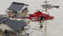 Порои разрушиха над 12 000 жилища в Япония